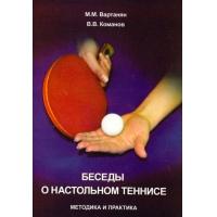 Книга Беседы о Настольном Теннисе. Методика и практика