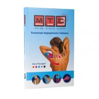 Книга Концепция медицинского тейпинга