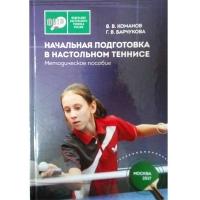 Книга Начальная подготовка в настольном теннисе