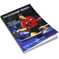 Книга Настольный теннис. Техника с В. Самсоновым