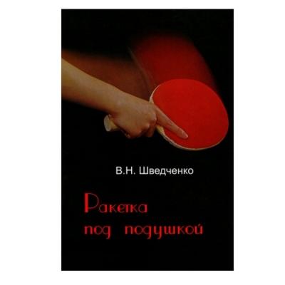 Книга Ракетка под подушкой
