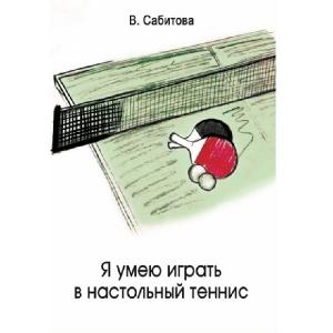 Книга Я умею играть в настольный теннис