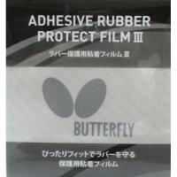 Защитная пленка Butterfly Adhesive Rubber Protect Film III x2