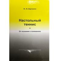 Книга Настольный теннис. От познания к пониманию