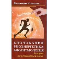 Книга Биолокация, биоэнергетика, биоритмология в спорте и повседневной жизни