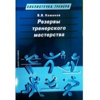 Книга Резервы тренерского мастерства