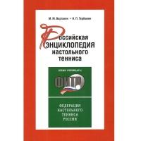 Книга Российская энциклопедия настольного тенниса