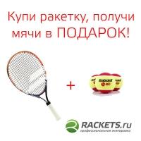 Набор для тенниса Babolat Junior Kit French Open 21 +3b