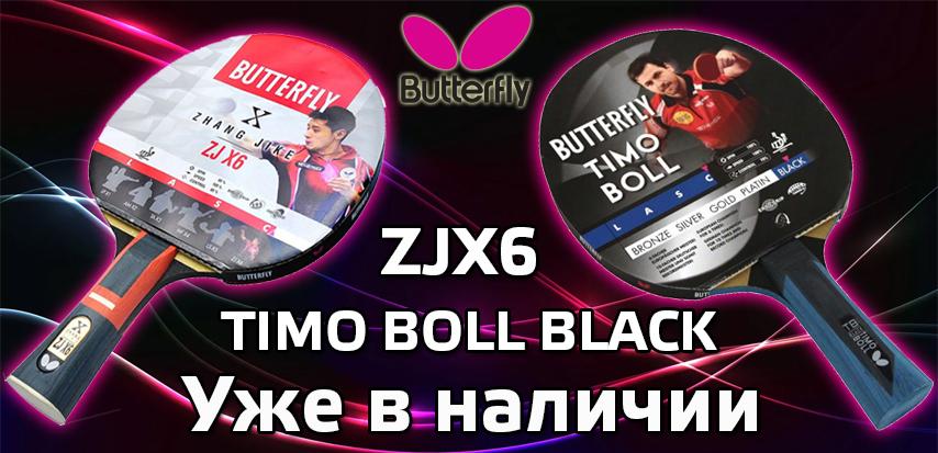 854_413_butterfly_rackets
