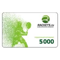 Подарочный сертификат Rackets.Ru 5000