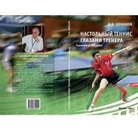 Книга Настольный теннис глазами тренера