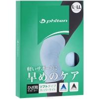 Суппорт колено Soft Type Light Phiten Cyan