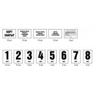 Табличка 1 корт 507324 Universal