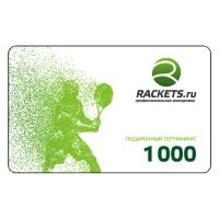 Подарочный сертификат Rackets.Ru 1000