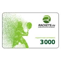 Подарочный сертификат Rackets.Ru 3000