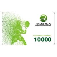 Подарочный сертификат Rackets.Ru 10000