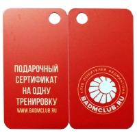 Подарочный сертификат BADMCLUB.ru