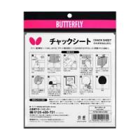 Защитная пленка Butterfly Rubber Film III x2
