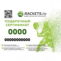 Электронный подарочный сертификат RACKETS.ru