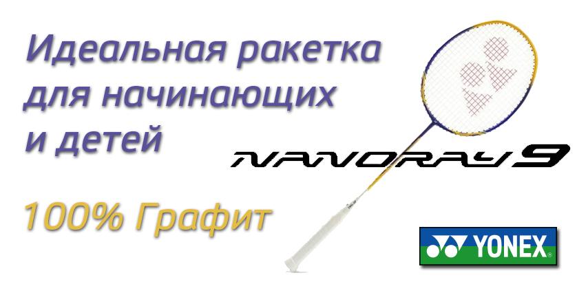854x413_nanoray_9_2