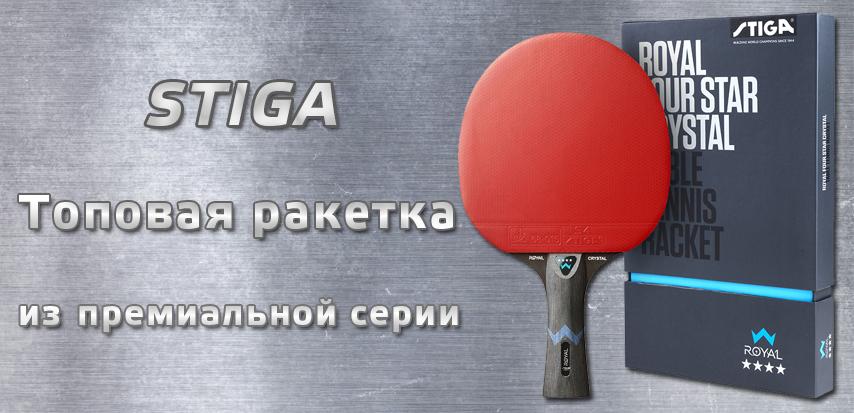 854x413_stiga_royal_4